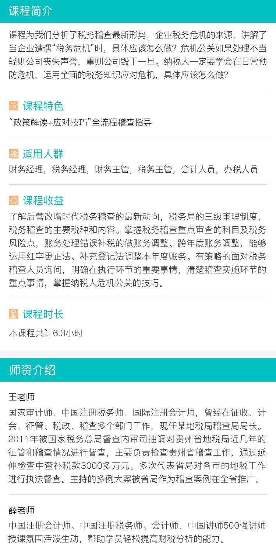 税务风控系列稽查应对课程简介 (2).png