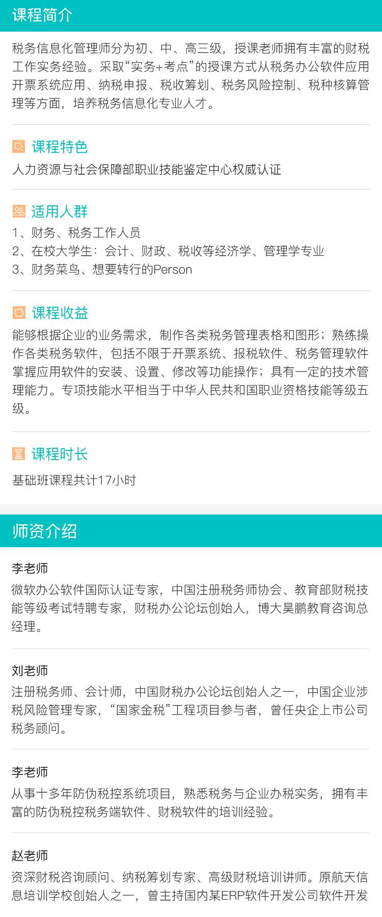 税务信息化管理师(初级)简介.png
