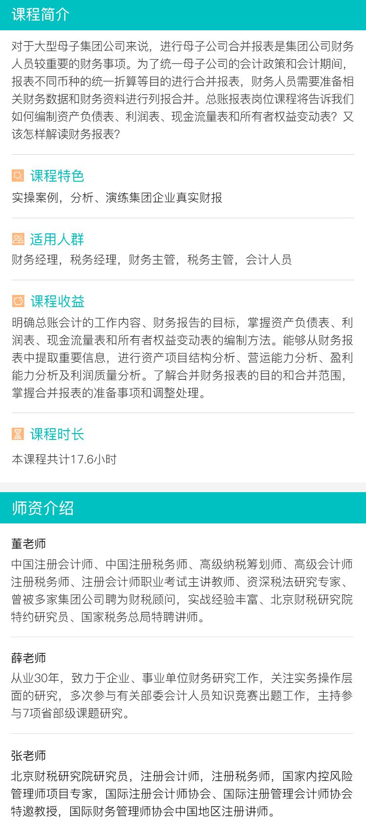 总账报表岗位课程简介.png