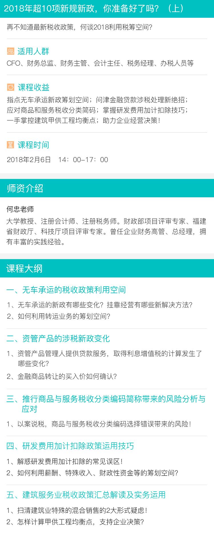 2月6日直播.jpg