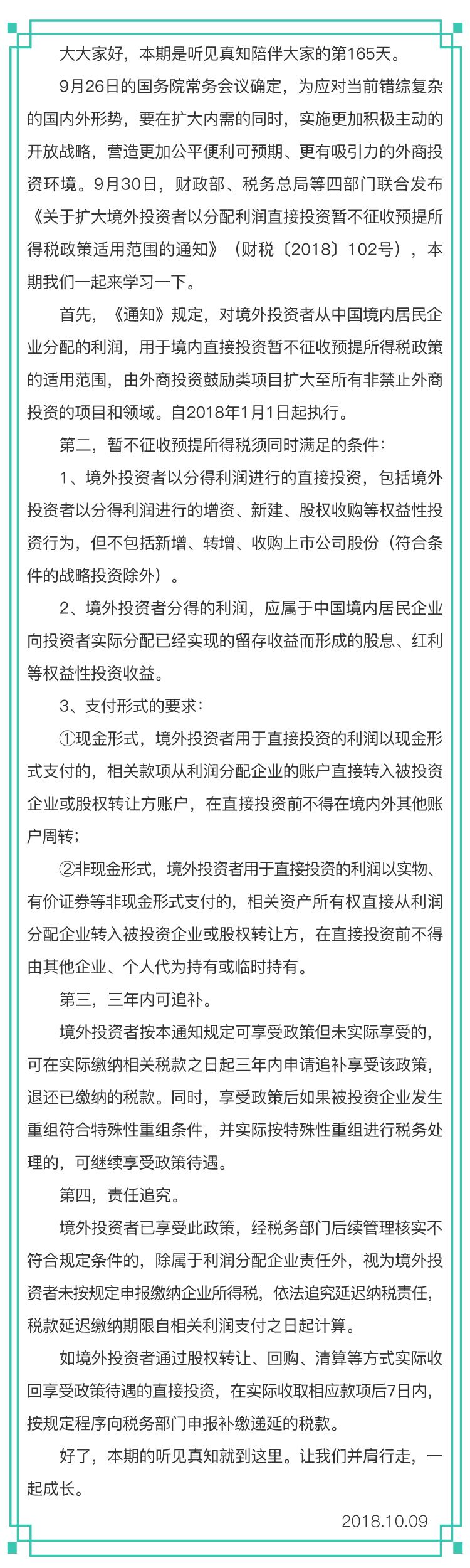 听见真知内文-1(7).jpg