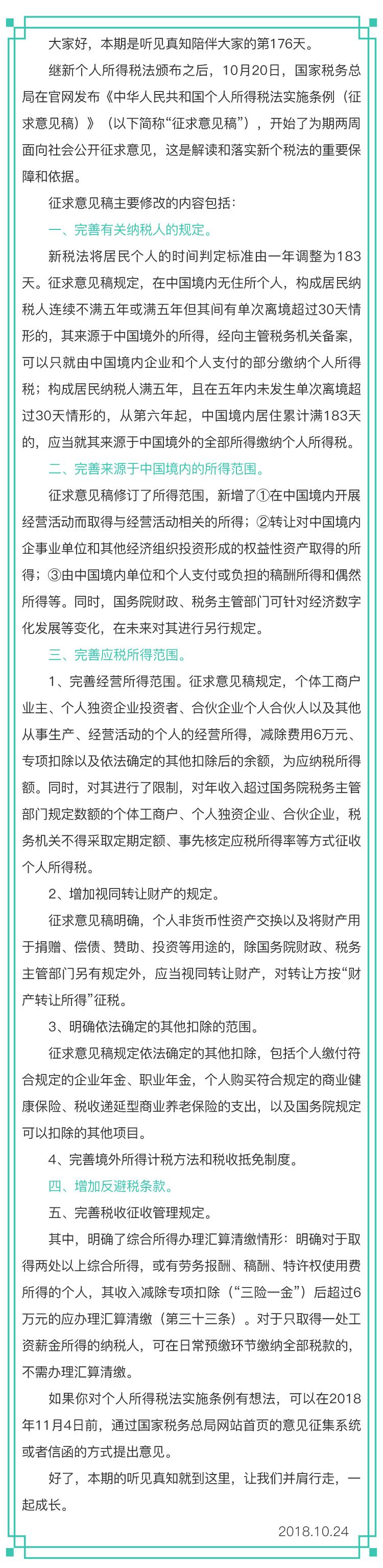 听见真知内文-1(14).jpg
