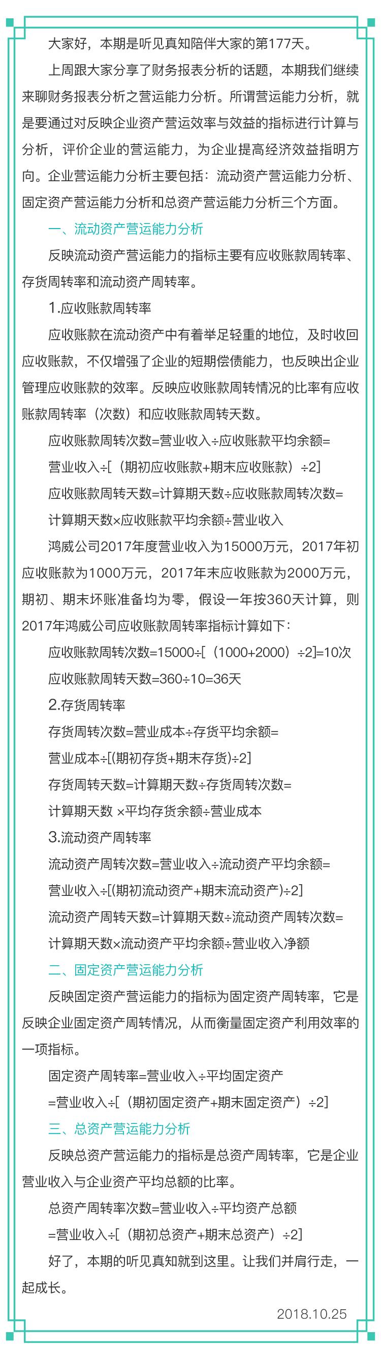 听见真知内文-1(15).jpg