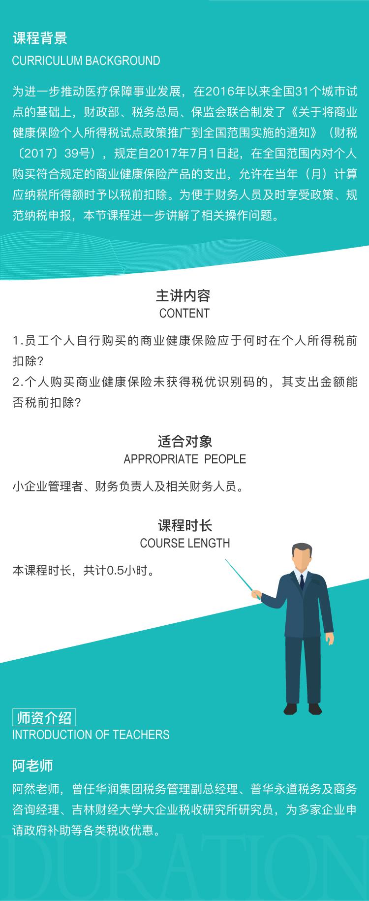 商业健康保险个人所得税试点政策.jpg