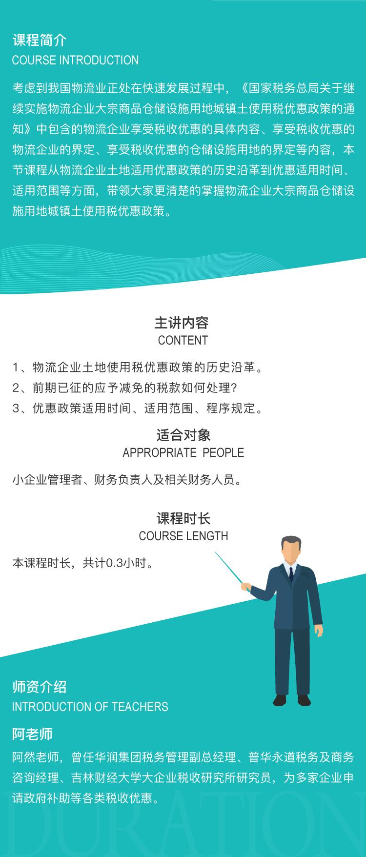 物流企业土地使用税.jpg