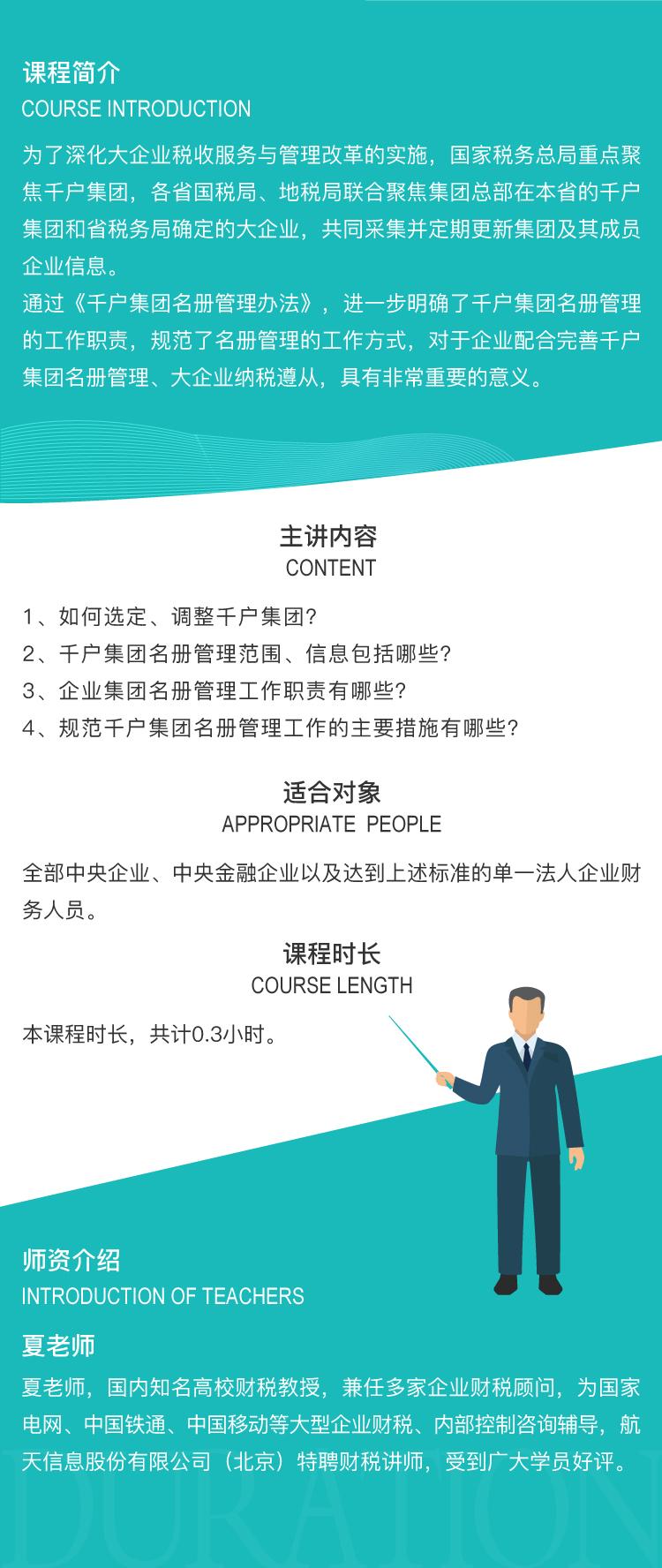 国家税务总局关于发布《千户集团名册管理办法》的公告.jpg