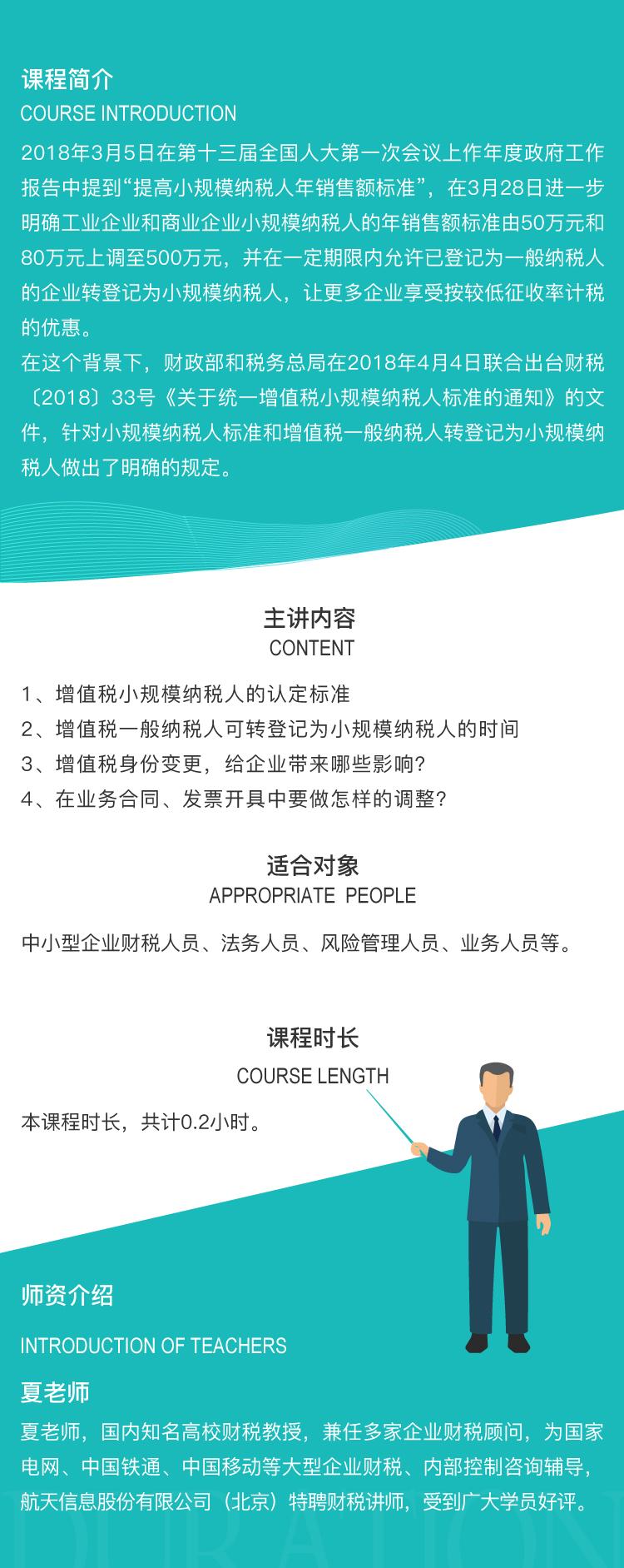 财政部、税务总局关于统一增值税小规模纳税人标准的通知3.4.jpg