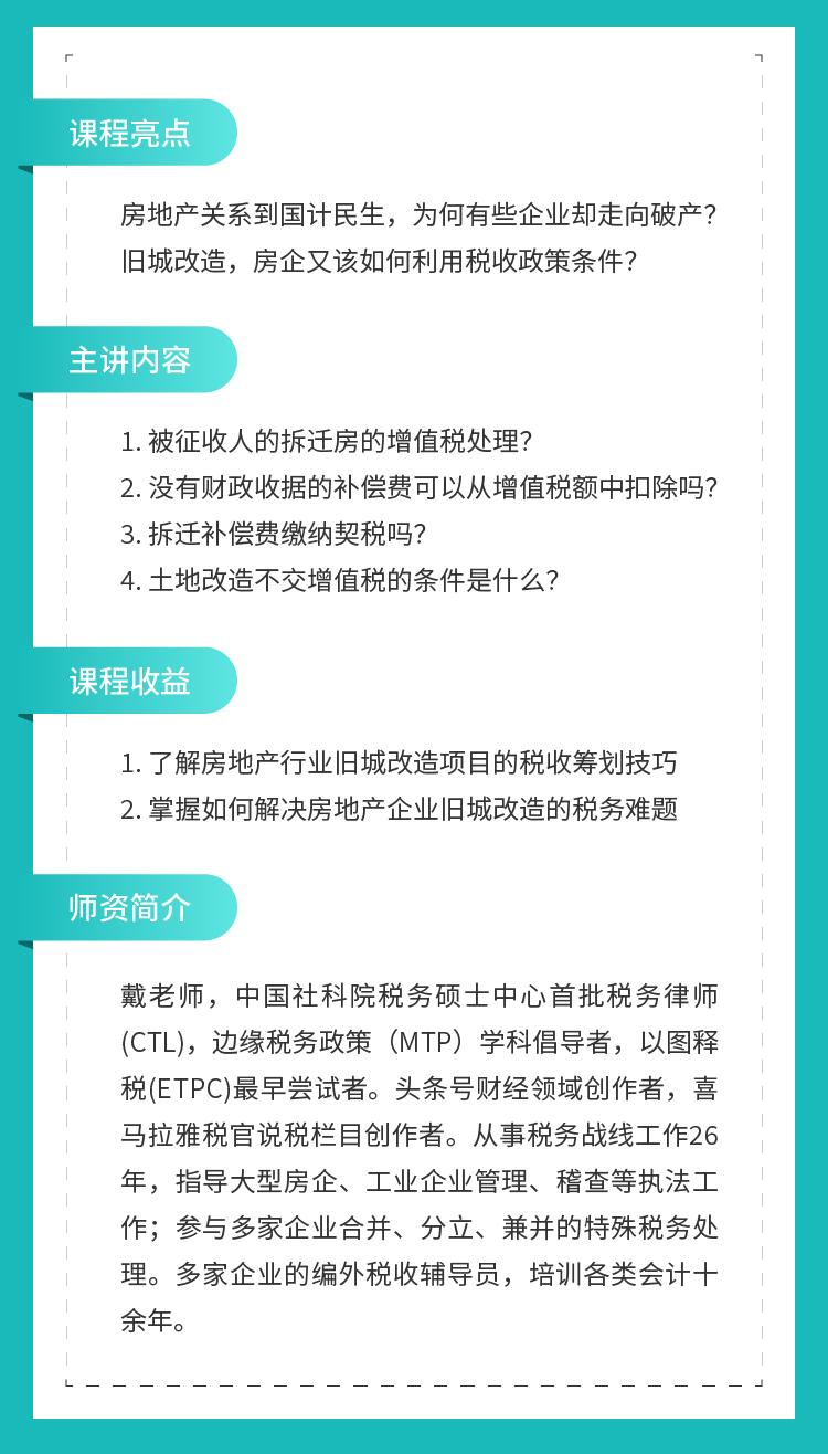 0717_旧城改造项目涉税及疑难问题_课程简介.png