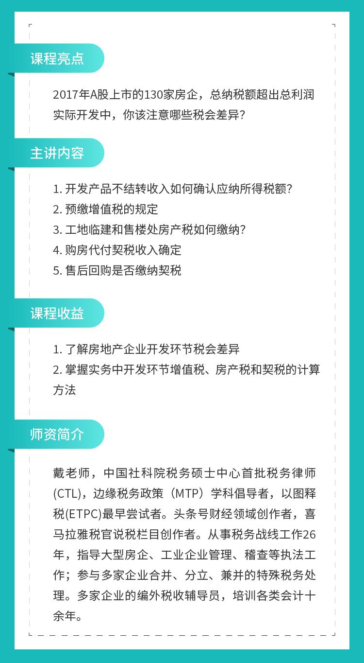 0720_开发环节税收时间与难题_课程简介.png