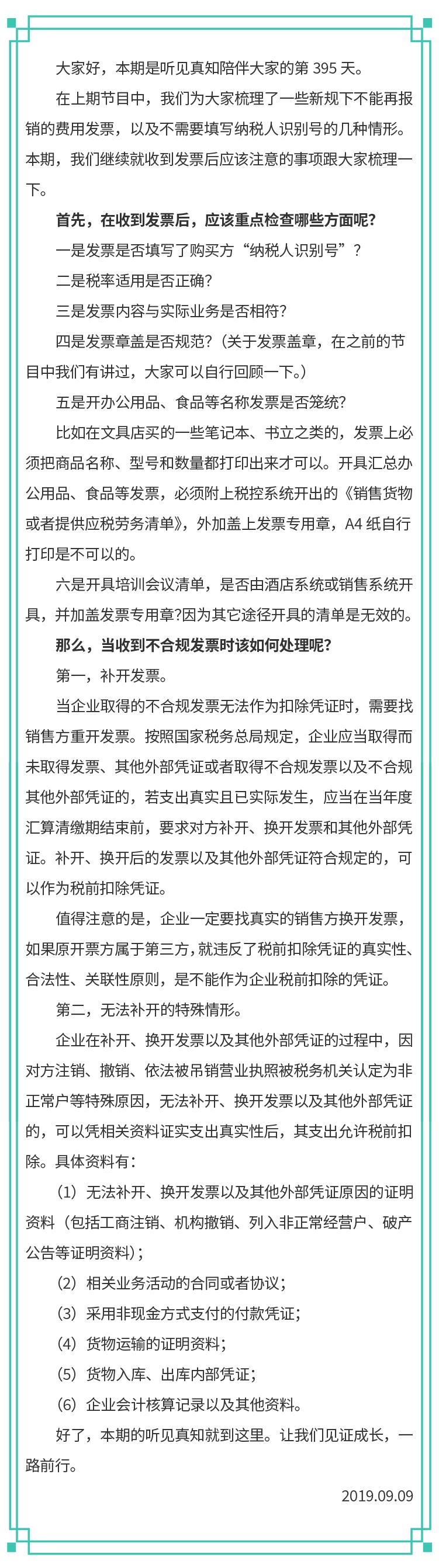 听见真知_0909_听见真知_课程详情.png