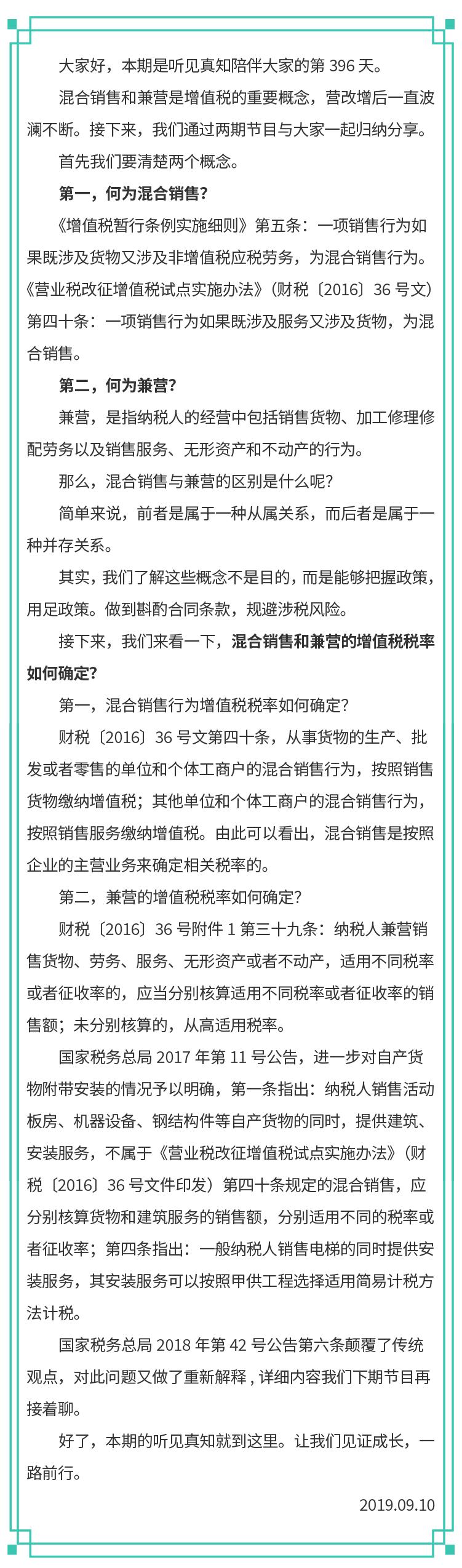 听见真知_0910_听见真知_课程详情.png