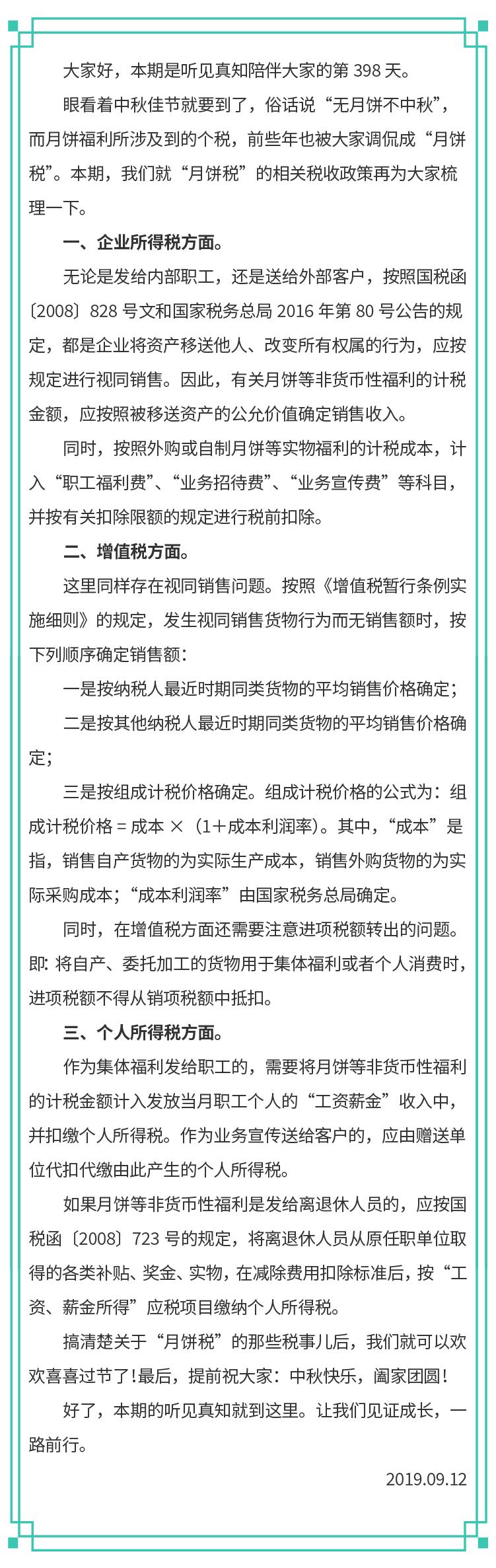 听见真知_0912_听见真知_课程详情.png