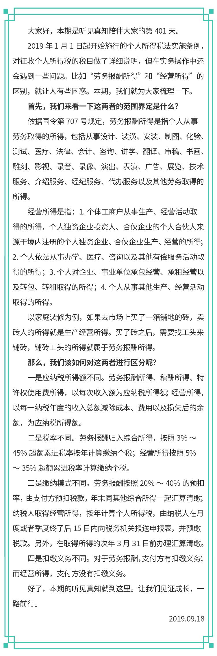 听见真知_0918_听见真知_课程详情.png