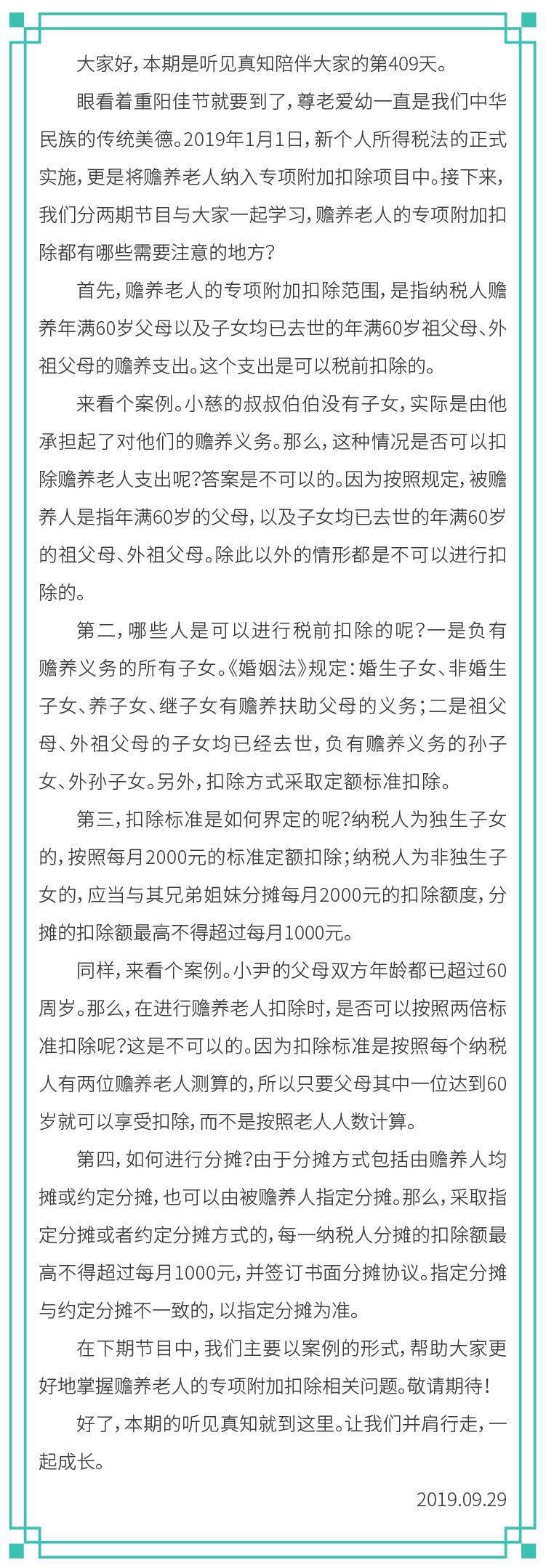 20190929听见真知_画板 4.jpg