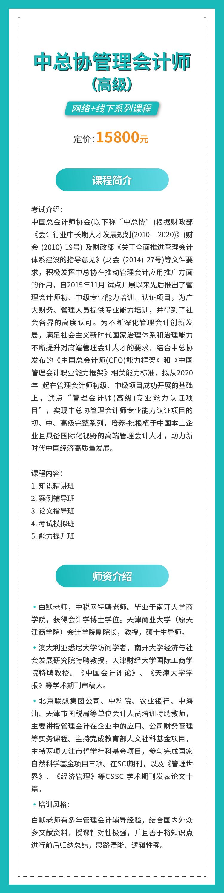 0416_中总协管理会计师(高级)网络系列课程_课程简介.png