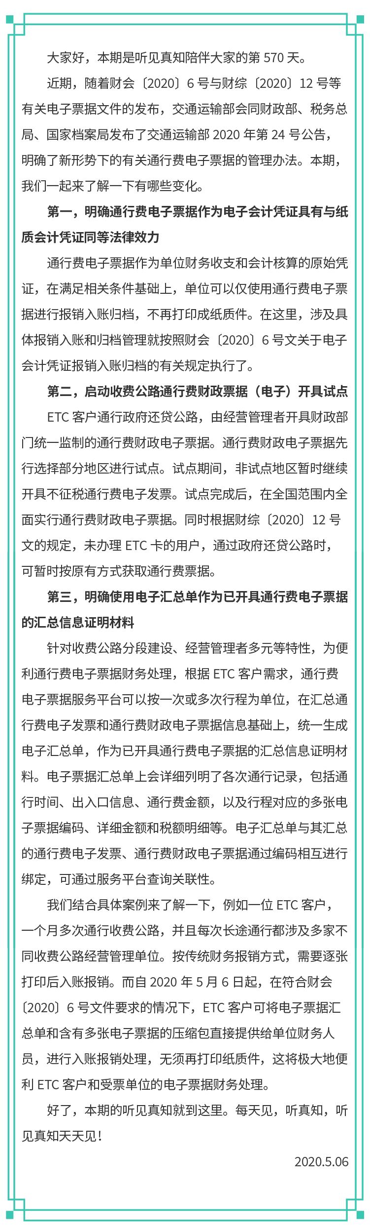听见真知_0506_听见真知_课程详情.png