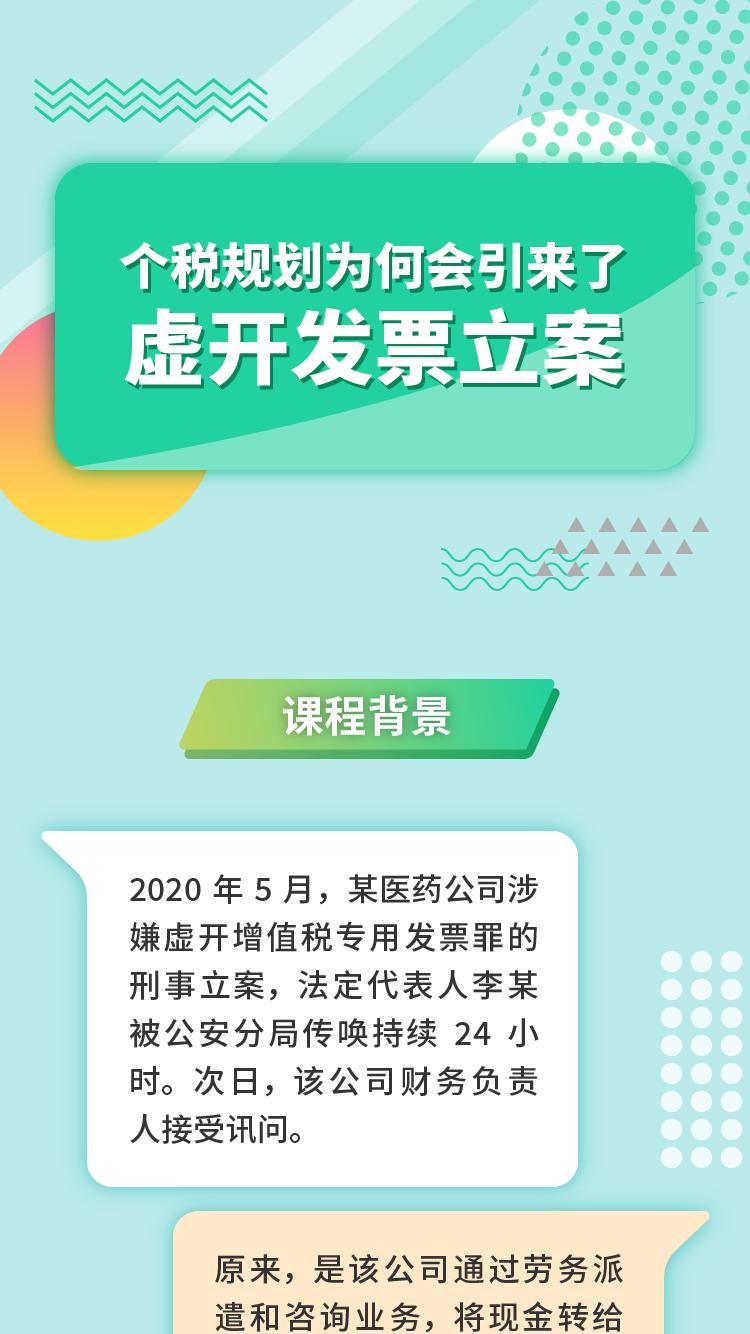 0608_个税规划为何会引来了虚开发票立案_课程简介1.png