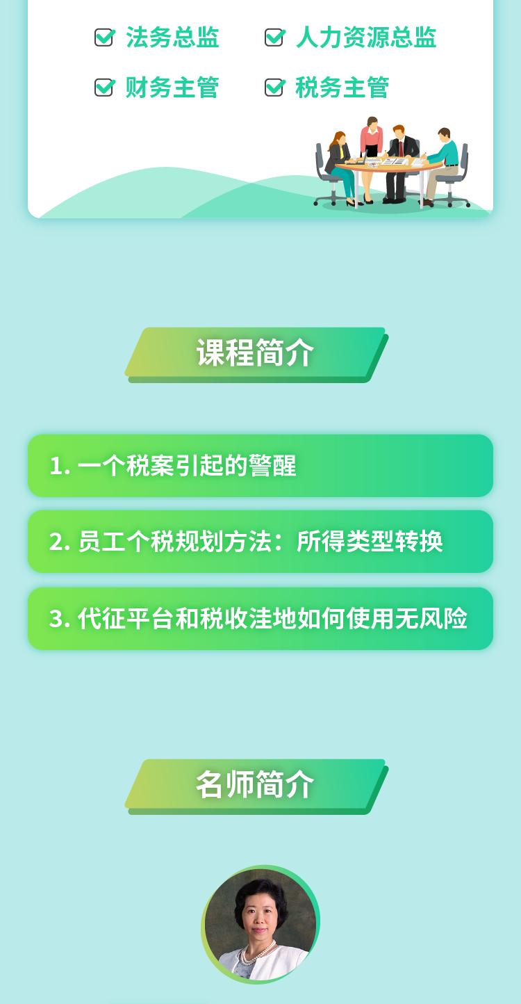 0608_个税规划为何会引来了虚开发票立案_课程简介3.png