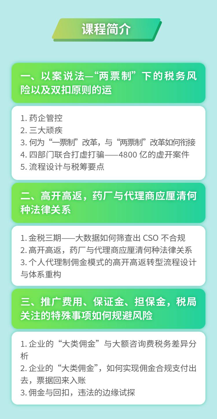 """0721_药企面临的管控趋势及""""一票制""""趋势预测_课程简介2.png"""