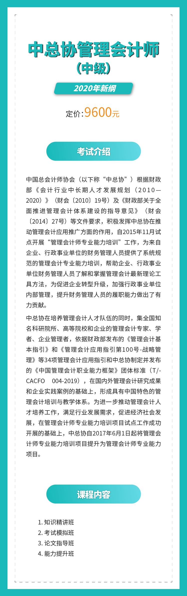 中总协管理会计师(中级)-2020年新纲_课程简介.png