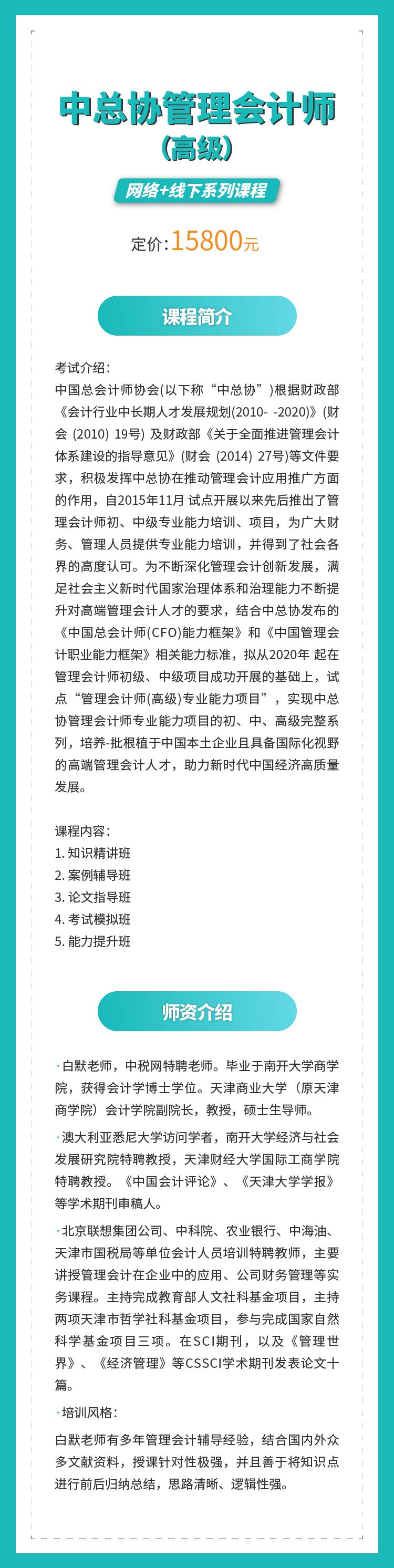 中总协管理会计师(高级)网络+线下系列课程_课程简介.png