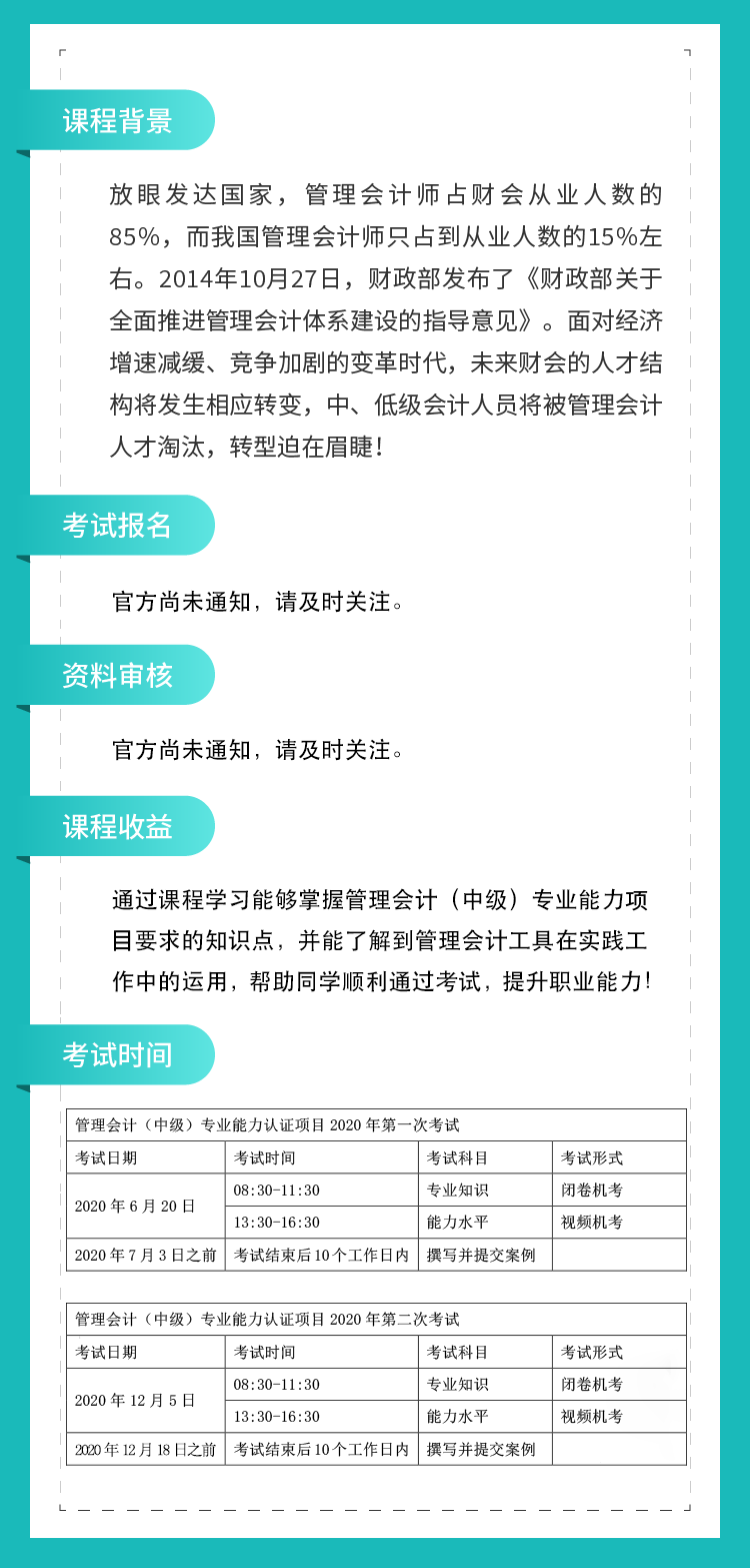 管理会计系列课程(网络课程)_课程简介.png