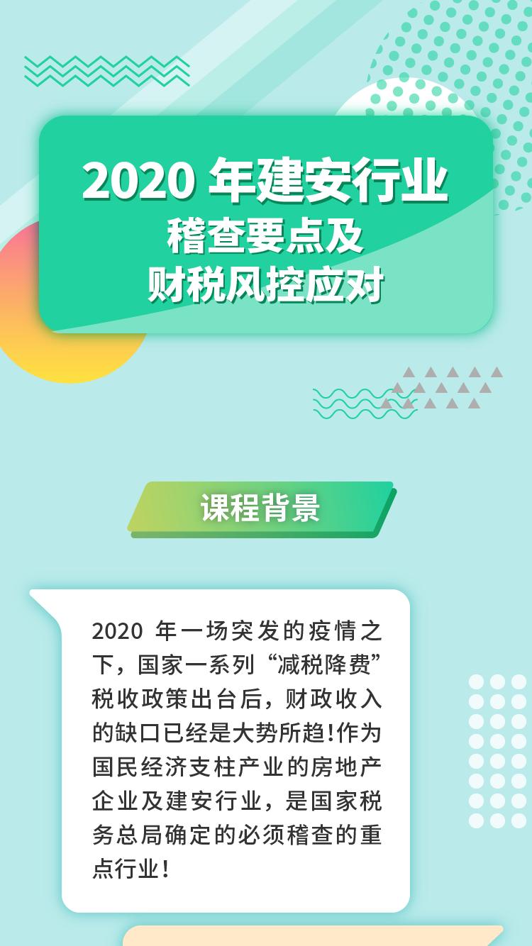 0904_2020年建安行业稽查要点及财税风控应对_课程简介1.png