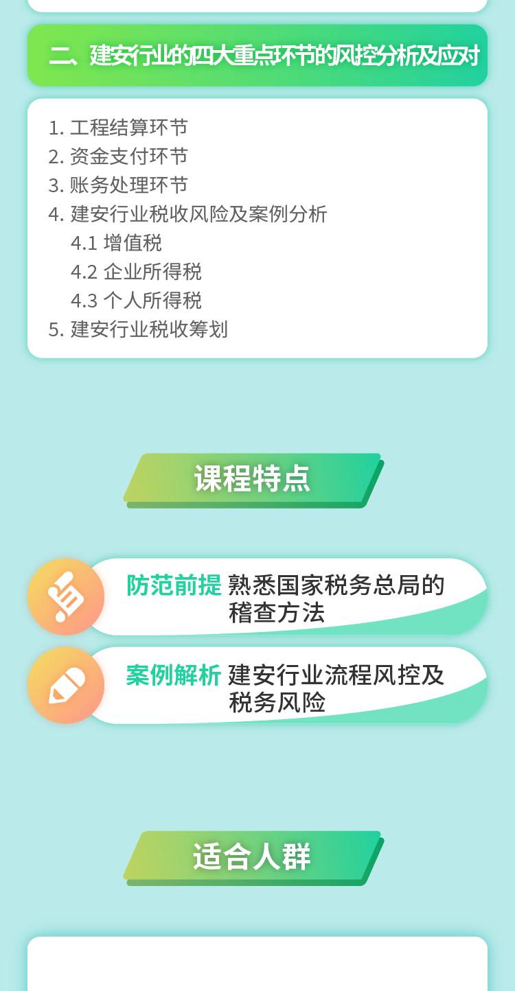 0904_2020年建安行业稽查要点及财税风控应对_课程简介3.png