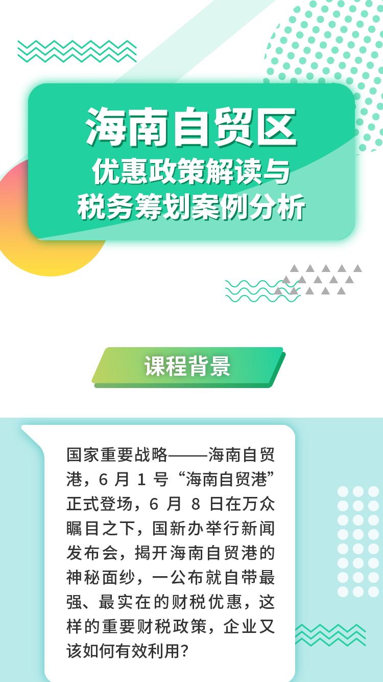 0904_海南自贸区优惠政策解读与税务筹划案例分析_课程简介1.png