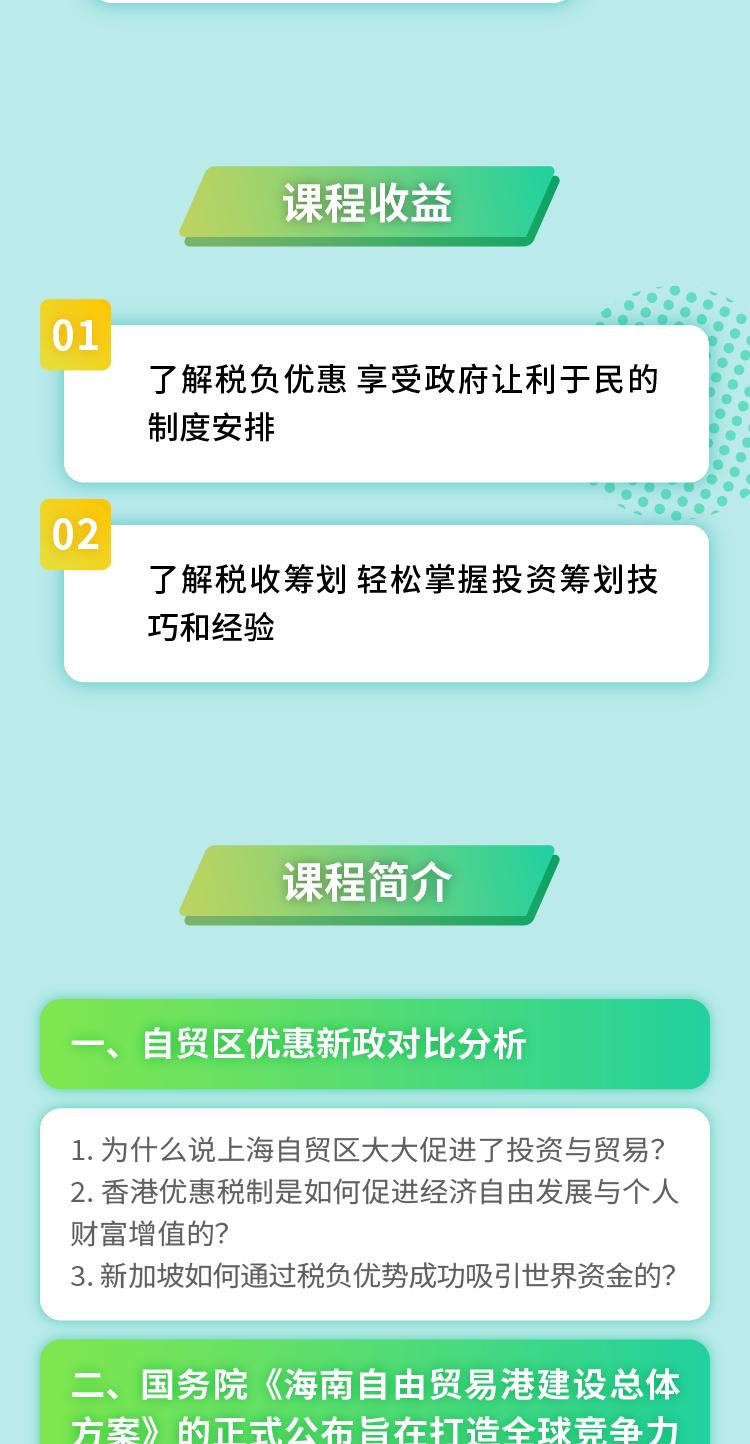 0904_海南自贸区优惠政策解读与税务筹划案例分析_课程简介2.png