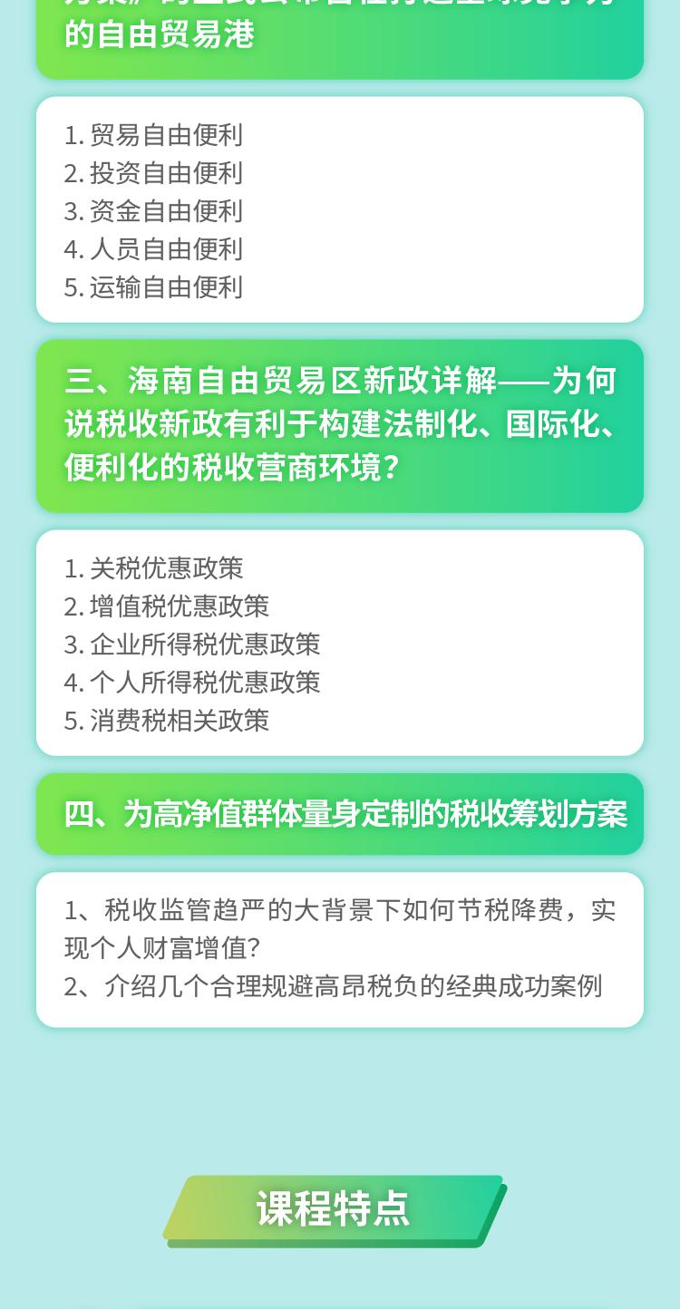 0904_海南自贸区优惠政策解读与税务筹划案例分析_课程简介3.png