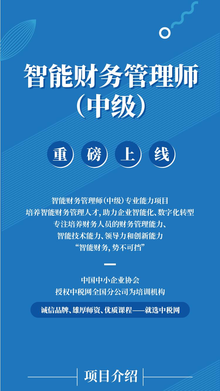 1012_智能财务管理师(中级)重磅上线_课程简介1.png