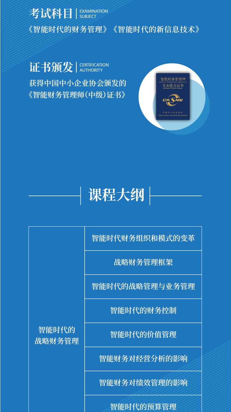 1012_智能财务管理师(中级)重磅上线_课程简介3.png