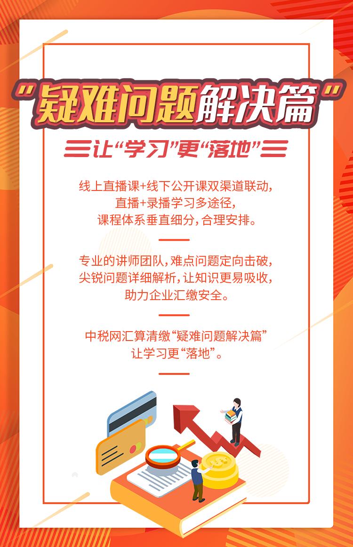 """1021_""""财税战略篇""""让""""政策""""更""""明晰""""_课程简介1.png"""