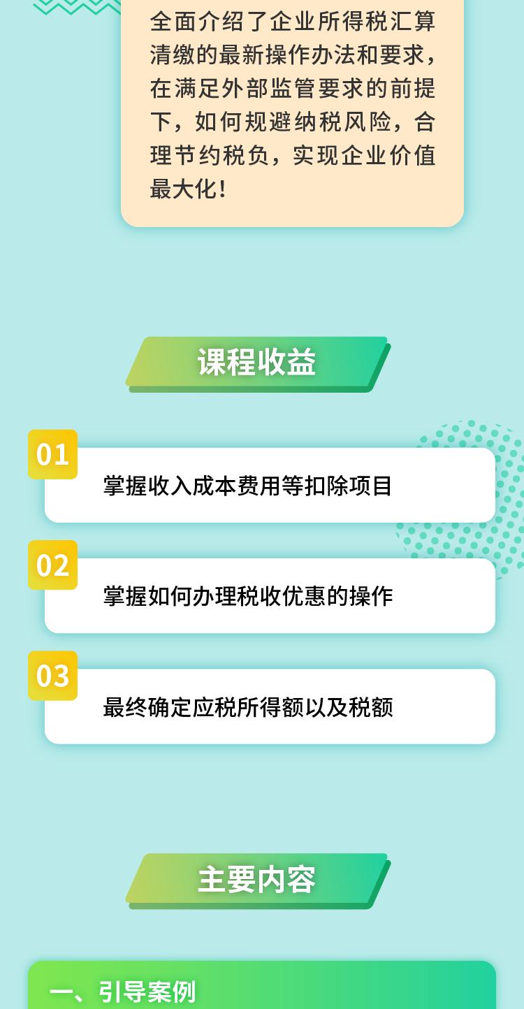 所得税汇算清缴新变化与涉税调整实操技巧_课程简介2.png
