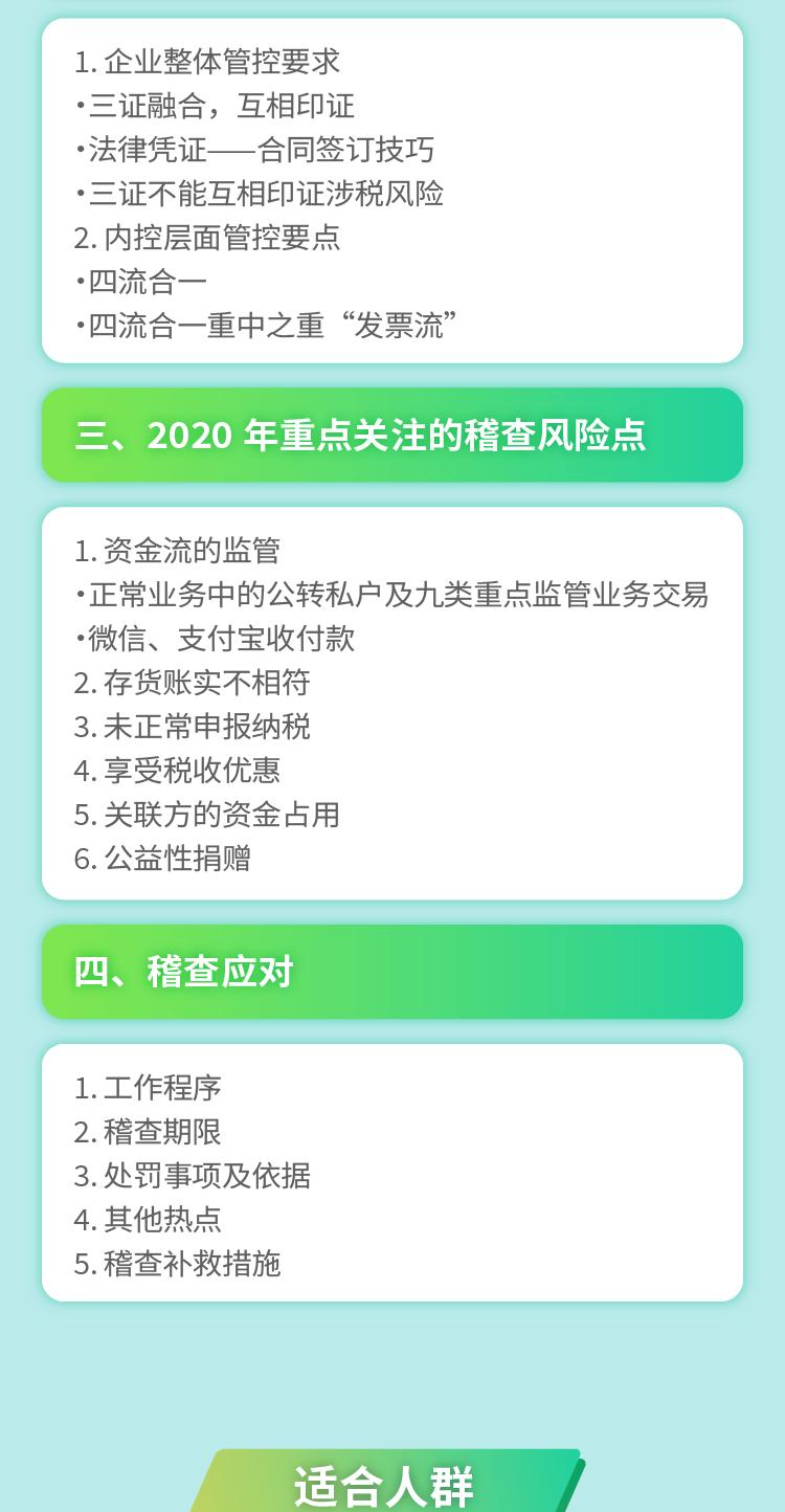 1112_2020年年底高效关账处理实战与所得税汇算后的稽查应对_课程简介3.png