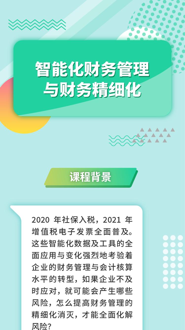 1207_智能化财务管理与财务精细化_课程简介1.png