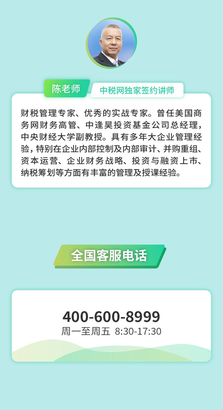 1207_智能化财务管理与财务精细化_课程简介5.png