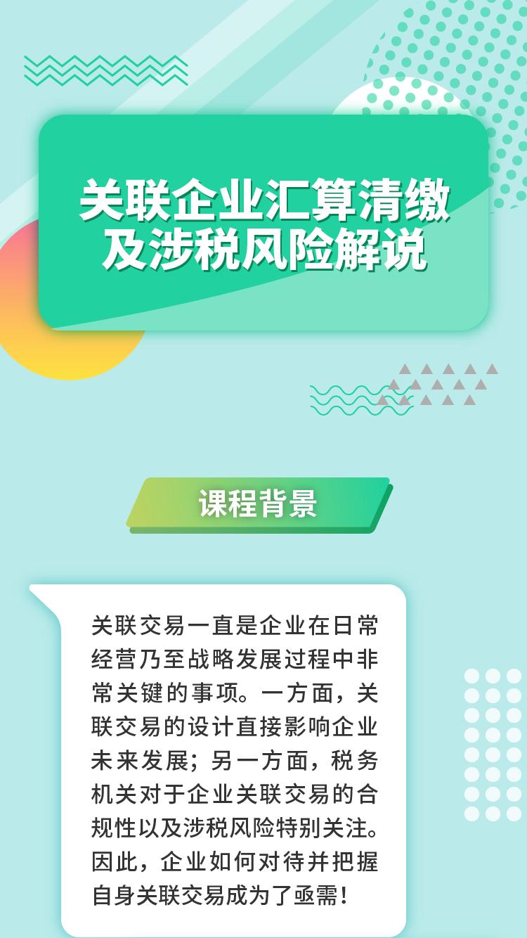 1214_关联企业汇算清缴及涉税风险解说_课程简介1.png