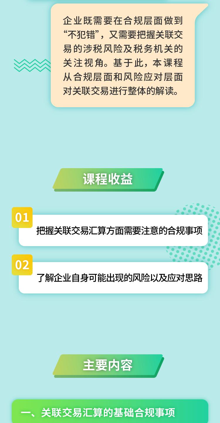1214_关联企业汇算清缴及涉税风险解说_课程简介2.png
