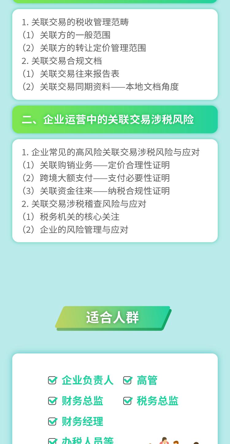 1214_关联企业汇算清缴及涉税风险解说_课程简介3.png
