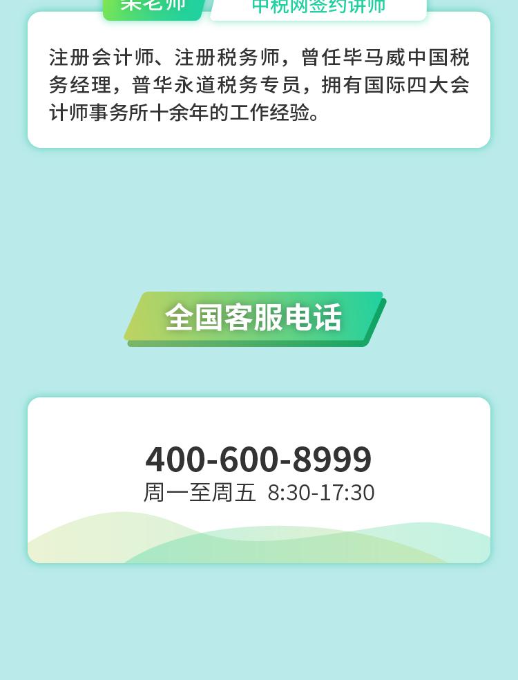 1214_关联企业汇算清缴及涉税风险解说_课程简介5.png