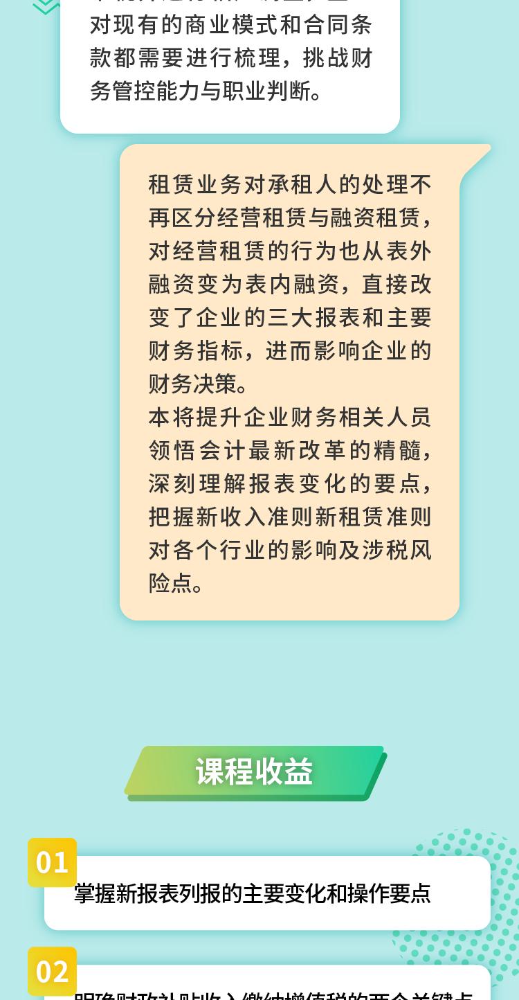 0104_财务报表新变化、新收入、新租赁实操与涉税协调_课程简介2.png
