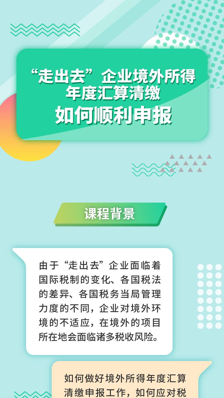 """0106_""""走出去""""企业境外所得年度汇算清缴,如何顺利申报_课程简介1.png"""