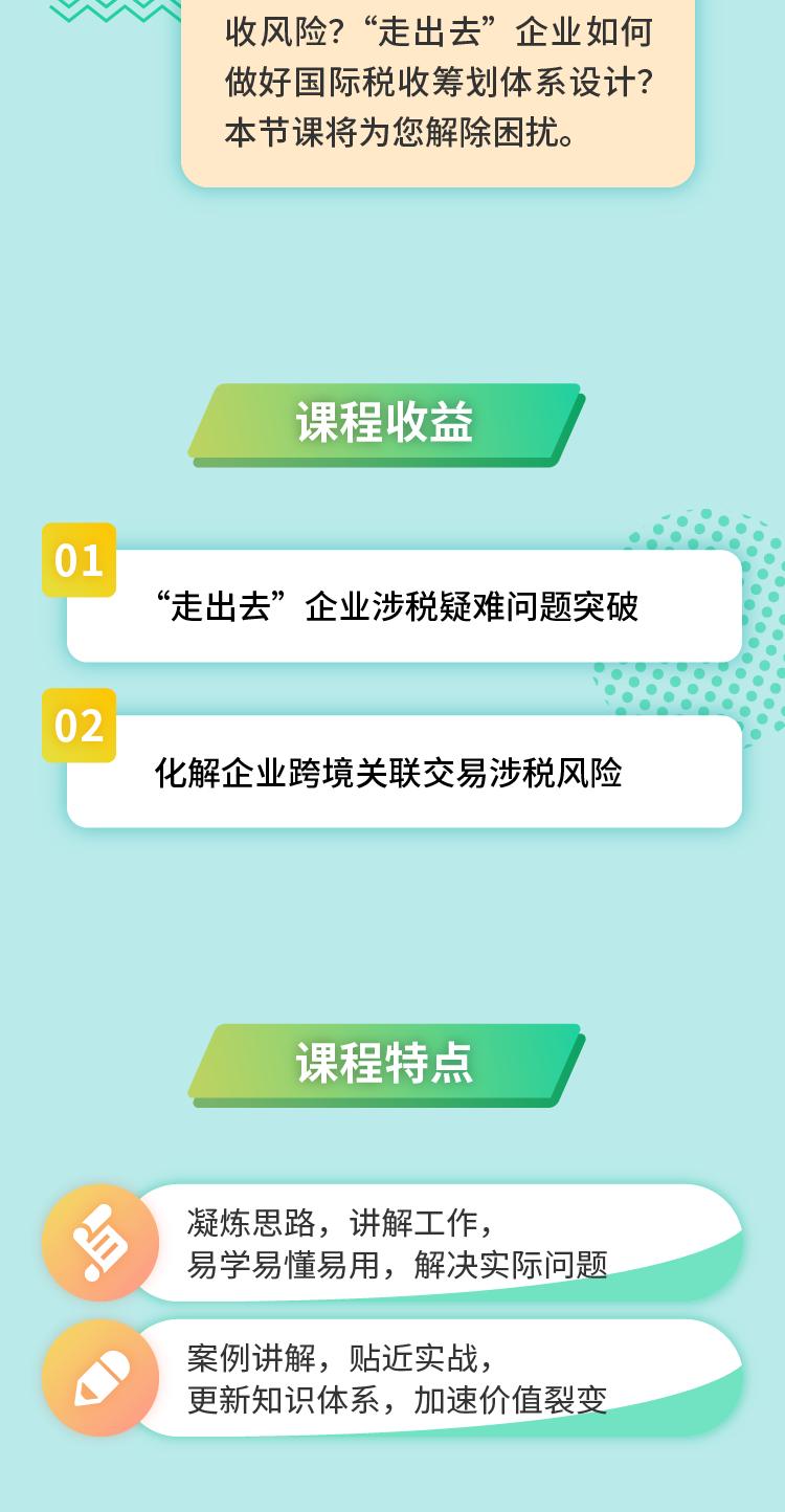 """0106_""""走出去""""企业境外所得年度汇算清缴,如何顺利申报_课程简介2.png"""