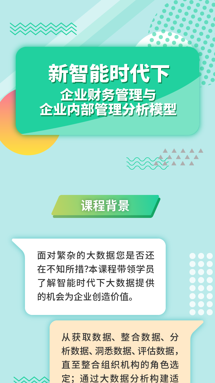 0324_新智能时代下企业财务管理与企业内部管理分析模型_课程简介1.png