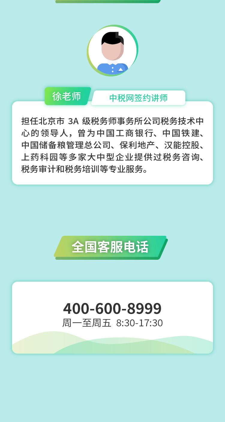 0408_房地产企业所得税核心问题解析与税务筹划实务操作_课程简介5.png