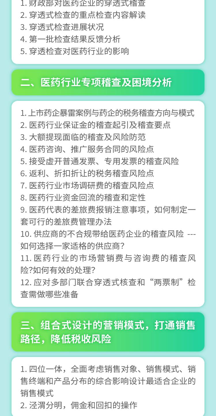 """0618_税改大变局,医药企业财税""""穿透式""""稽查应对及风险防范_课程简介3.png"""