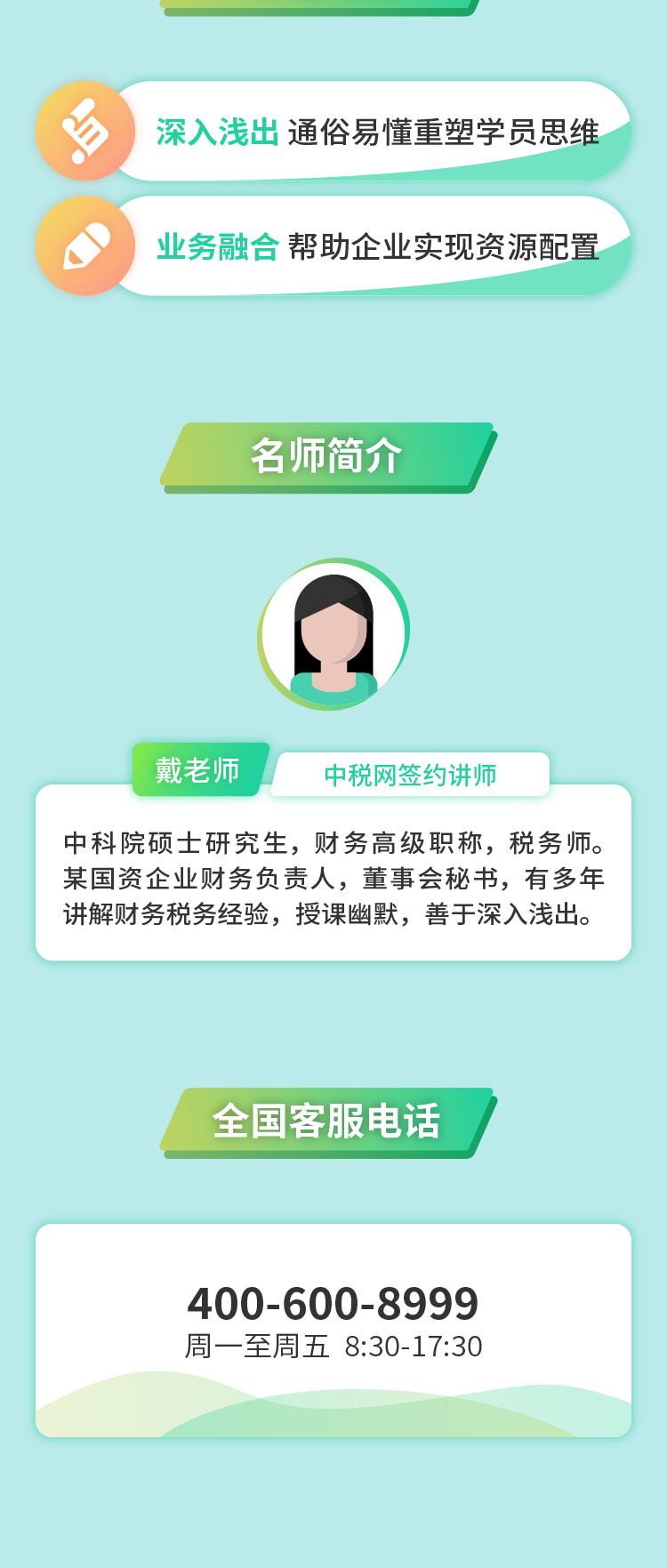 0624_数智未来 财智领航:企业财务转型通路_课程简介4.png
